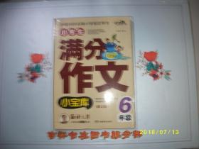 小学生满分作文小宝库(6年级)/ 九品/2011