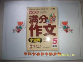 小学生满分作文小宝库(5年级)/ 九品/2011