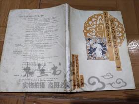 原版英法德意等外文书 THE SAYINGS OF CONFUCIUS F.LEWIS 1947年 大16開硬精裝