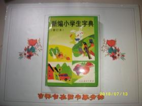 新编小学生字典(修订版)/1990/九品
