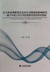 正版新書自主性治理維度及其對公司績效的影響研究:基于中國上市公司的投資者關系的研究視角