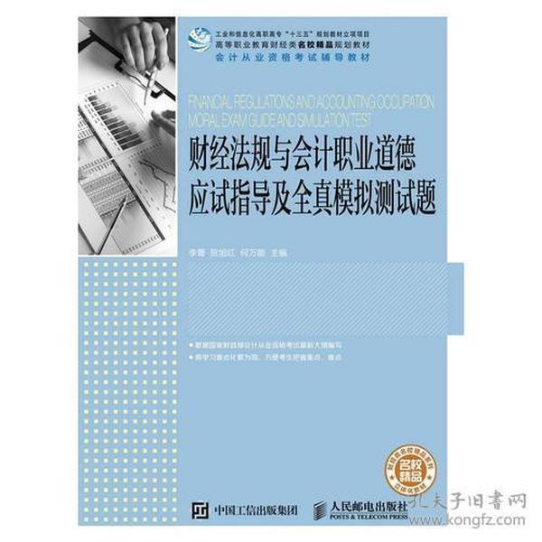 财经法规与会计职业道德应试指导及全真模拟测试题