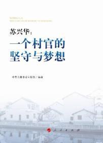 苏兴华:一个村官的坚守与梦想