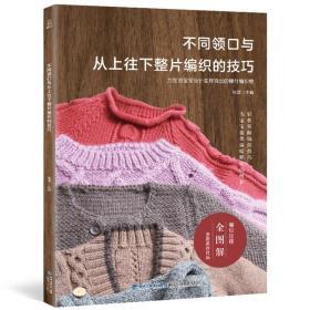 不同领口与从上往下整片编织的技巧