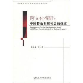 跨文化视野:中国特色和谐社会的探索