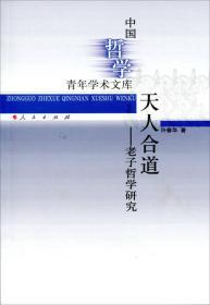中国哲学青年学术文库·天人合道:老子哲学研究