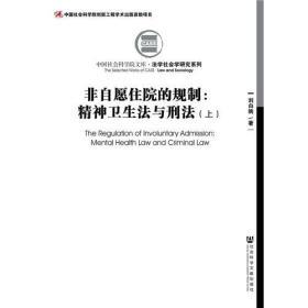 非自愿住院的规制:精神卫生法与刑法(上下)