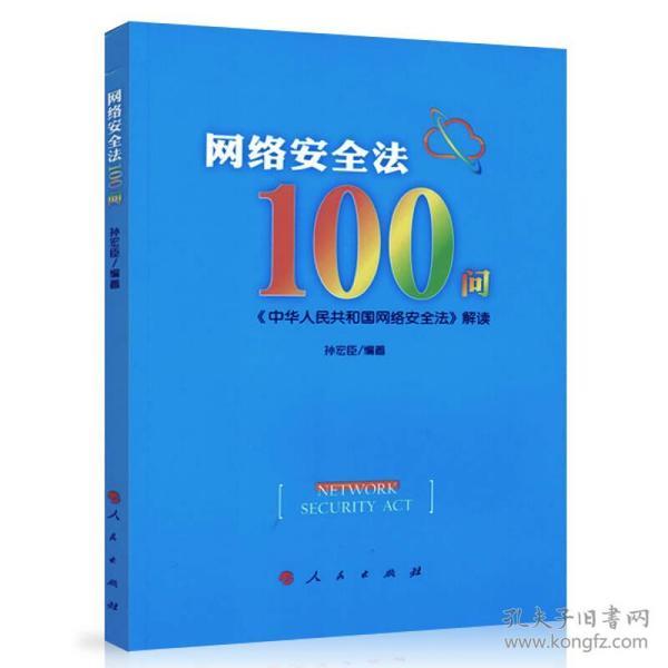 网络安全法100问