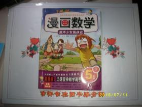 漫画数学-武术少女挑战记(五年级下)/蔡炳夏(韩)著/九品