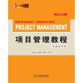 项目管理教程(双语教学·第5版)
