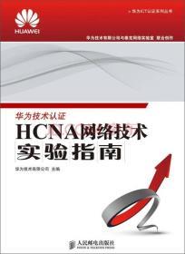 华为ICT认证系列丛书:HCNA网络技术实验指南