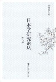日本学研究论丛第八辑