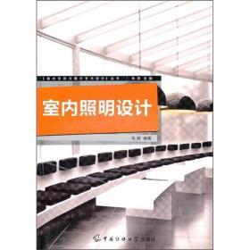 正版室内照明设计 马丽 中国传媒大学 9787811278897ai1