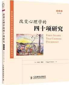 改变心理学的四十项研究(第6版,英文版)