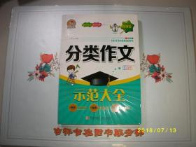 小学生分类作文示范大全/王伟营 主编/2014/九品
