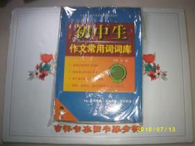 初中生作文常用词词库/九品/2014/A315