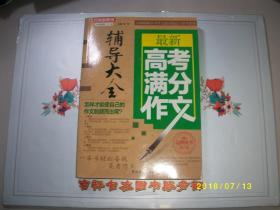 最新高考满分作文辅导大全/2012/九品/A315