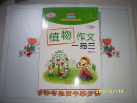 小学生 植物作文一拖三/李麟 主编2014/九品/A314