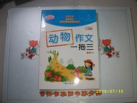 小学生 动物作文一拖三/李麟 主编/九品/2012/A314
