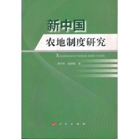 新中国农地制度研究9787010075747