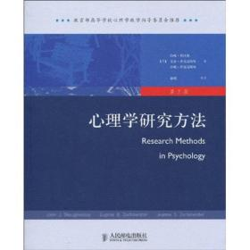 心理学研究方法:(第 7 版)