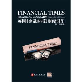 英国《金融时报》财经词汇