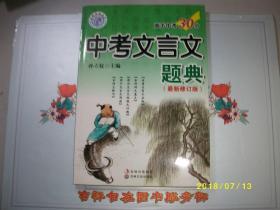 中考文言文题典(最新修订版)/孙立权 主编/九品/2009
