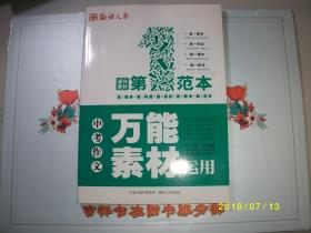 中考作文万能素材运用第一范本/九品/2011/蔡智敏 主编