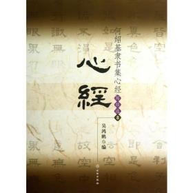 何绍基隶书集心经/写经选8(平)