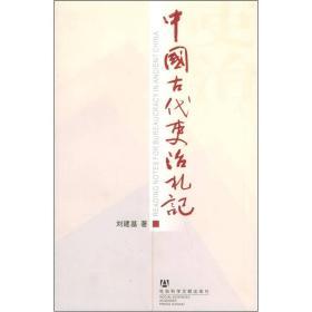 中国古代吏治札记