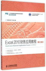 Excel2010财务应用教程 财务会计类(第2版)/21世纪高等职业教育财经类规划教材