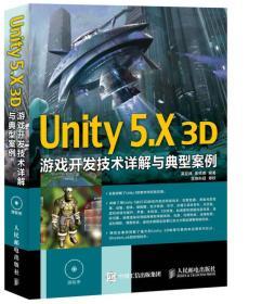 Unity 5.X 3D游戏开发技术详解与典型案例(无光盘)