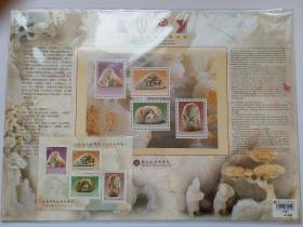 [珍品]中华民国集邮册   台湾故宫博物院珍藏山子古代玉器邮票册,(八十七年版丿限量发行,珍藏版,编号:34024433000100。