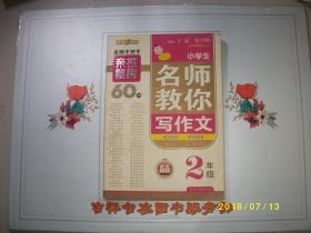 名师教你写作文(2年级)/2009/九品