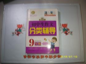 初中生作文分类辅导(九年级)/九品/2011