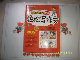 名师手把手教你 轻松写作文(六年级)/2013/九品/A315