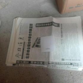 参考消息/2006/11/5