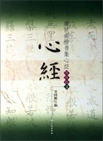 虞世南楷书集心经(写经选3)
