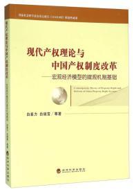 正版现代产权理论与中国产权制度改革-宏观经济模型的微观机9787514165630ai1