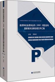 政府和社会资本合作(PPP)项目咨询国家相关法律法规文件汇编