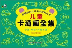最畅销的儿童美术资料丛书:儿童卡通画全集