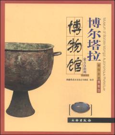 帶你走進博物館:博爾塔拉蒙古自治州博物館
