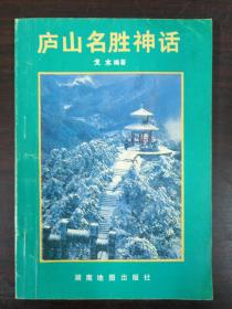 庐山名胜神话
