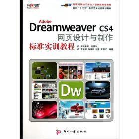 Adobe Dreamweaver CS4网页设计与制作标准实训教程