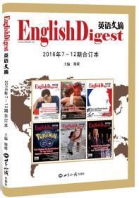 英语文摘(2016年7-12期合订本)