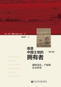 谁是中国土地的拥有者(第二版)
