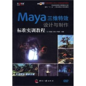 Maya三維特效設計與制作標準實訓教程