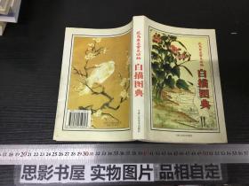 花�B�~【�x常��游锇酌�D典【32107】