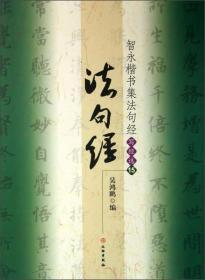 智永楷书集法句经(写经选15)
