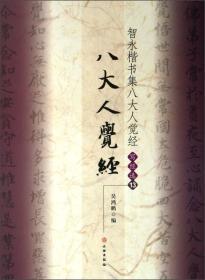 智永楷书集八大人觉经(写经选13)